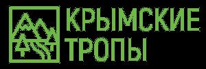 Крымские тропы